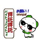 日本語+中国語(繁体字)グラサンぱんだ君(個別スタンプ:9)