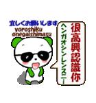 日本語+中国語(繁体字)グラサンぱんだ君(個別スタンプ:11)