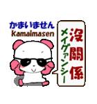 日本語+中国語(繁体字)グラサンぱんだ君(個別スタンプ:12)