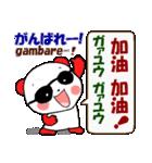 日本語+中国語(繁体字)グラサンぱんだ君(個別スタンプ:13)