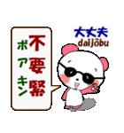 日本語+中国語(繁体字)グラサンぱんだ君(個別スタンプ:15)