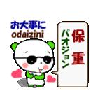 日本語+中国語(繁体字)グラサンぱんだ君(個別スタンプ:16)
