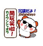 日本語+中国語(繁体字)グラサンぱんだ君(個別スタンプ:17)