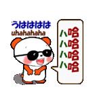 日本語+中国語(繁体字)グラサンぱんだ君(個別スタンプ:18)