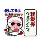 日本語+中国語(繁体字)グラサンぱんだ君(個別スタンプ:19)