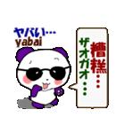 日本語+中国語(繁体字)グラサンぱんだ君(個別スタンプ:21)