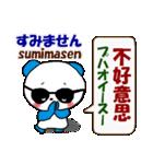日本語+中国語(繁体字)グラサンぱんだ君(個別スタンプ:23)