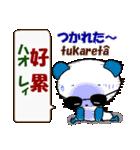 日本語+中国語(繁体字)グラサンぱんだ君(個別スタンプ:25)