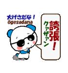 日本語+中国語(繁体字)グラサンぱんだ君(個別スタンプ:27)