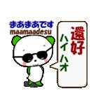 日本語+中国語(繁体字)グラサンぱんだ君(個別スタンプ:28)