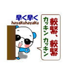 日本語+中国語(繁体字)グラサンぱんだ君(個別スタンプ:29)
