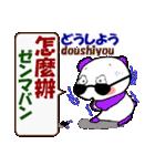日本語+中国語(繁体字)グラサンぱんだ君(個別スタンプ:30)
