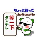 日本語+中国語(繁体字)グラサンぱんだ君(個別スタンプ:32)