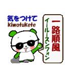 日本語+中国語(繁体字)グラサンぱんだ君(個別スタンプ:33)