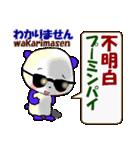 日本語+中国語(繁体字)グラサンぱんだ君(個別スタンプ:34)