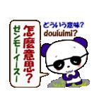 日本語+中国語(繁体字)グラサンぱんだ君(個別スタンプ:35)