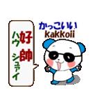 日本語+中国語(繁体字)グラサンぱんだ君(個別スタンプ:36)