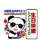 日本語+中国語(繁体字)グラサンぱんだ君(個別スタンプ:37)
