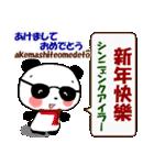 日本語+中国語(繁体字)グラサンぱんだ君(個別スタンプ:39)