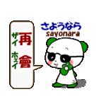 日本語+中国語(繁体字)グラサンぱんだ君(個別スタンプ:40)