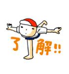 了解!組体操!!(個別スタンプ:03)