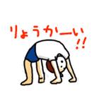 了解!組体操!!(個別スタンプ:04)