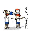 了解!組体操!!(個別スタンプ:13)