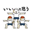 了解!組体操!!(個別スタンプ:17)
