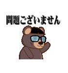 良いクマ、悪いクマ、モテクマ+α(個別スタンプ:01)