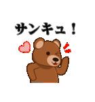 良いクマ、悪いクマ、モテクマ+α(個別スタンプ:15)