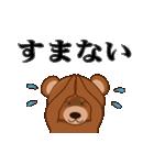 良いクマ、悪いクマ、モテクマ+α(個別スタンプ:39)