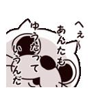 ゆうたとゲーム(個別スタンプ:01)