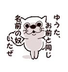 ゆうたとゲーム(個別スタンプ:02)