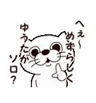ゆうたとゲーム(個別スタンプ:04)