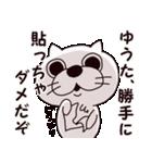 ゆうたとゲーム(個別スタンプ:08)