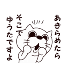 ゆうたとゲーム(個別スタンプ:36)