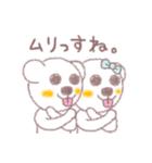 ♡かわいすぎるくま♡(個別スタンプ:09)
