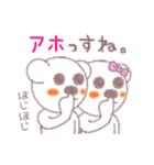 ♡かわいすぎるくま♡(個別スタンプ:10)