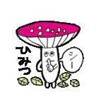 にぎやかなキノコ達(個別スタンプ:12)