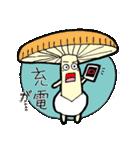 にぎやかなキノコ達(個別スタンプ:15)