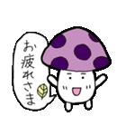 にぎやかなキノコ達(個別スタンプ:38)