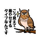 ミミズクづくし(個別スタンプ:12)