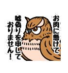 ミミズクづくし(個別スタンプ:19)