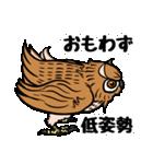 ミミズクづくし(個別スタンプ:21)