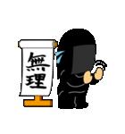 黒子(くろこ)2(個別スタンプ:18)