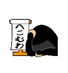 黒子(くろこ)2(個別スタンプ:23)