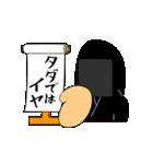 黒子(くろこ)2(個別スタンプ:33)