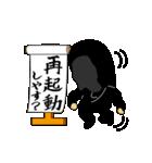 黒子(くろこ)2(個別スタンプ:36)