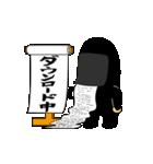 黒子(くろこ)2(個別スタンプ:37)