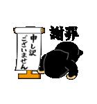 黒子(くろこ)2(個別スタンプ:40)